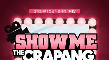 SHOW ME THE CRAPANG UCC공모전
