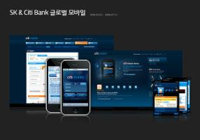 SK & Citi Bank Global Mobile