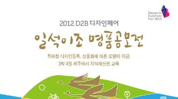 2012 D2B(Design-to-Business) 디자인페어