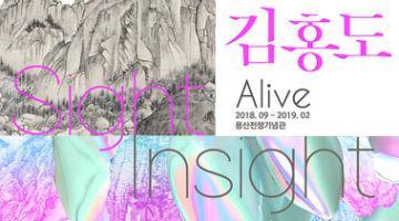 김홍도 alive : sight, insight