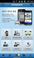 snsquare App Main 시안 4