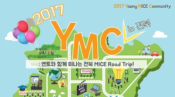 2017 Young MICE Community in 전북