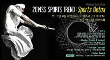 2014SS SPORTS TREND