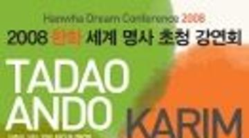 Hanwha Dream Conference 2008