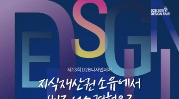 2018 D2B(Design-to-Business) 디자인페어