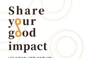 「Share your good impact」캠페인 공모전「Share your good im