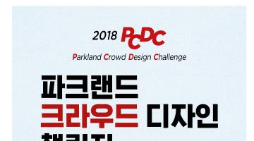 2018 PARKLAND CROWD DESIGN CHALLENGE