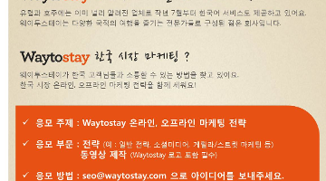 Waytostay의 WAY TO SHARE