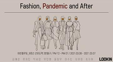 Fashion : pandemic & after