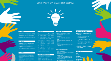 2013 D2B(Design-to-Business) 디자인페어