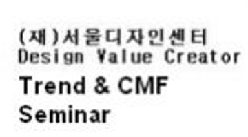 Design Value Creator : Trend & CMF Seminar