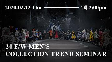 [PFIN] 20F/W Men's Collection Trend Seminar