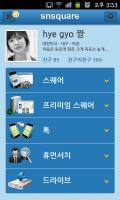 snsquare App Main 시안 1