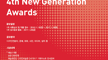 Design Art Fair 2017 4th New Generation Awards